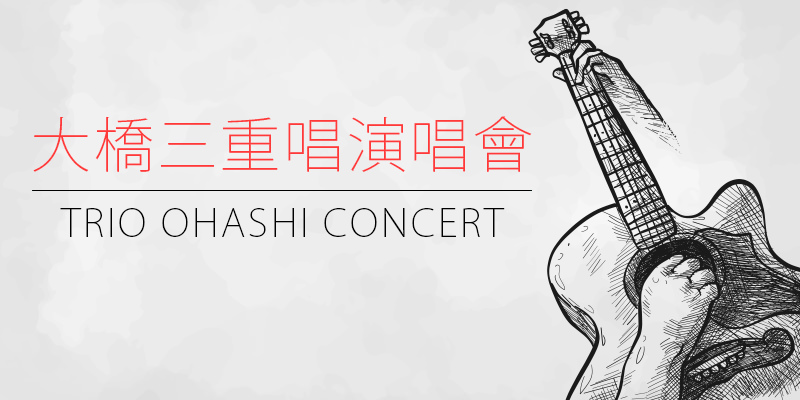 [售票]大橋三重唱台灣演唱會 2018 ohashiTrio Live Tour in Asia-台北 Legacy Taipei ibon