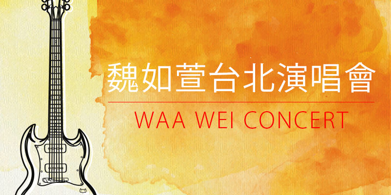 [購票]魏如萱孕期限定演唱會- 2018 Waa Wei Milk and Honey Concert 臺北國際會議中心
