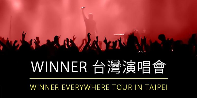 [售票] 2018 WINNER Everywhere Tour in Taipei 台灣演唱會-林口體育館拓元購票