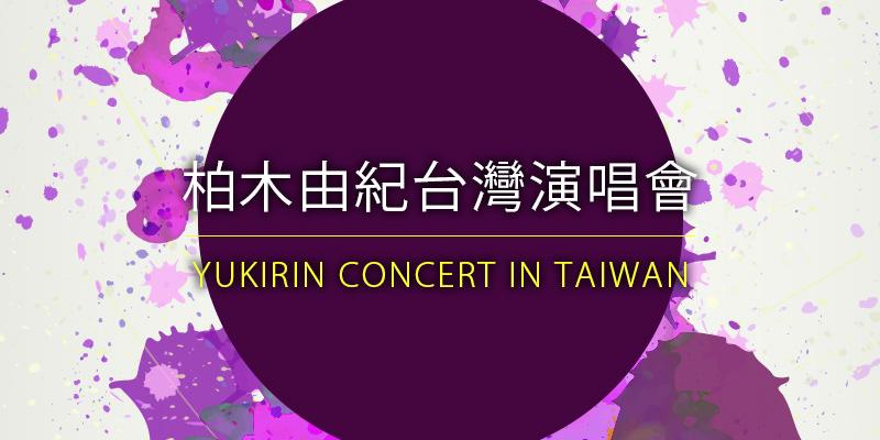 [購票]柏木由紀台灣演唱會 2018 Yukirin World Live in Taipei-台北 Legacy Taipei KKTIX