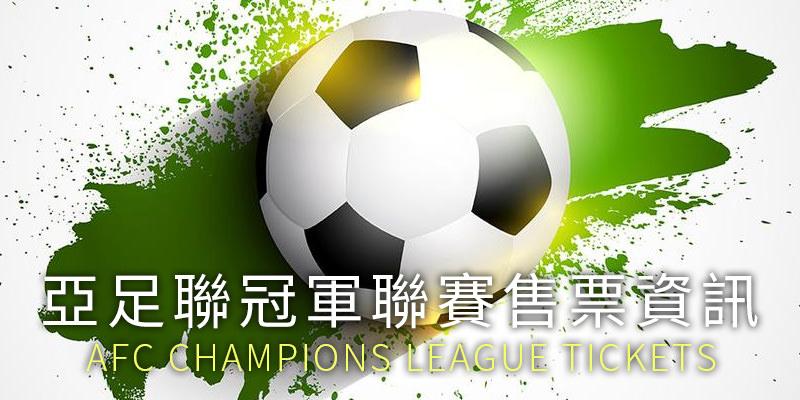 [購票]亞足聯冠軍聯賽門票-AFC Champions League Tickets 亞冠聯賽足球賽官方售票系統