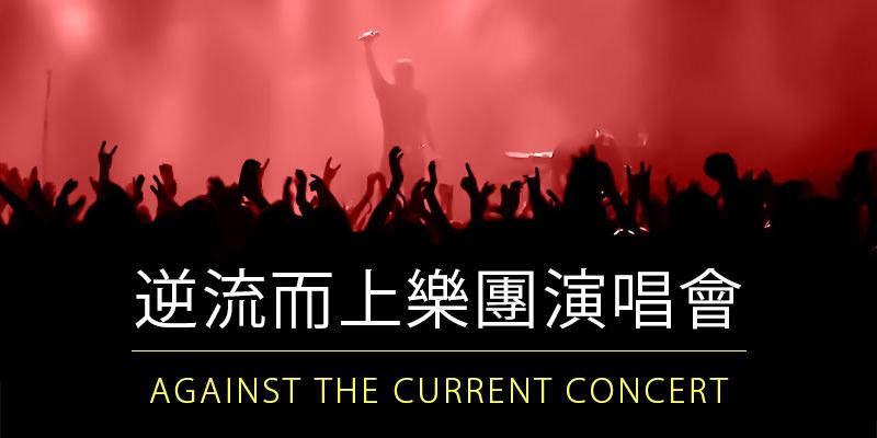 [售票] 2018 Against The Current 逆流而上樂團台灣演唱會-台北 Legacy Max 拓元購票