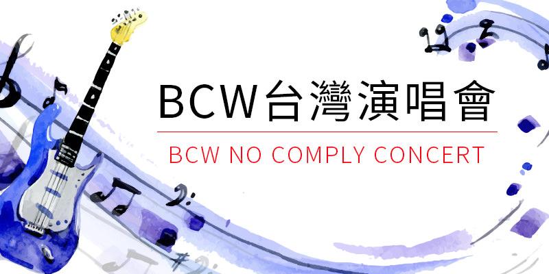 [售票] 2018 BCW NO COMPLY 台灣巡迴演唱會-台北 Westar/高雄駁二/台中 TADA KKTIX 購票