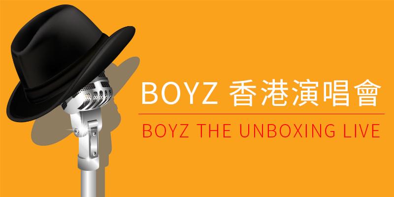 [購票] 2018 BOYZ The Unboxing Live 香港演唱會-九龍灣國際展貿中心 Star Hall 快達票