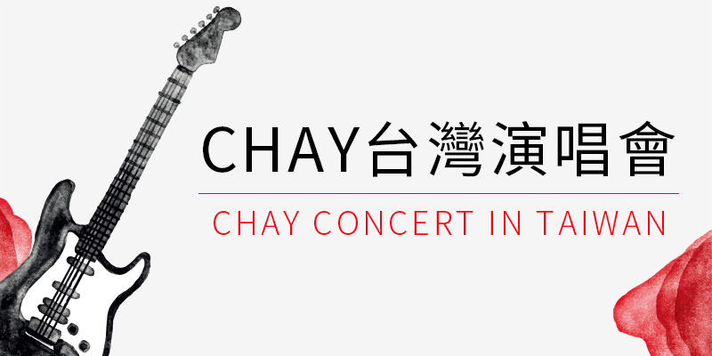 [售票] 2018 Chay's room One mic One guitar 永谷真繪台北演唱會-後台 Backstage Cafe KKTIX 購票