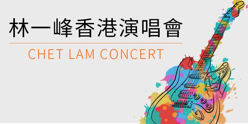 [購票] 2018 林一峰演唱會-香港藝術中心壽臣劇院 KKTIX 售票 Chet Lam Concert