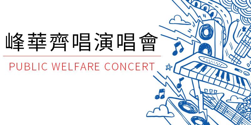 [購票] 2018 峰華齊唱台灣演唱會-齊豫、趙詠華、吳青峰台北國際會議中心大市集售票