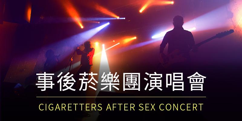 [售票] Cigarettes After Sex 2018 Live in Taipei 事後菸樂團台北演唱會-大直典華拓元購票