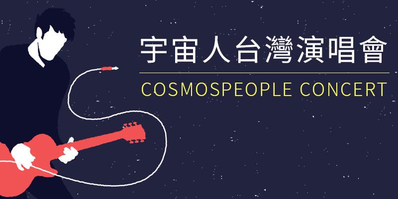 [售票]宇宙人我們的探險計畫演唱會 2018 Cosmospeople After Party in Taipei-台北 Legacy Taipei iNDIEVOX