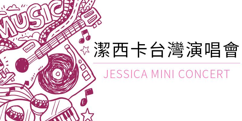[售票] 2018 Jessica 潔西卡台灣演唱會-TICC臺北國際會議中心 ibon 購票