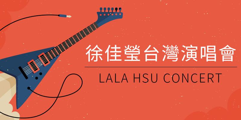 [售票] 2018 徐佳瑩是日救星巡迴演唱會-台北小巨蛋/高雄巨蛋大市集購票
