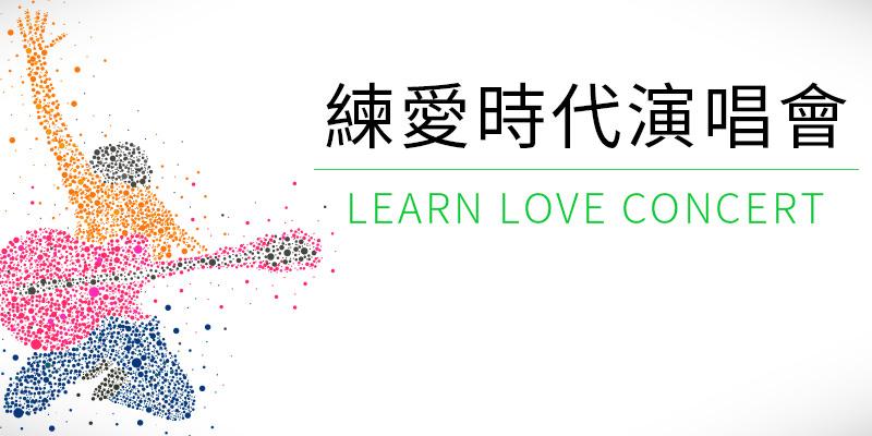 [購票]練愛時代公益演唱會 2018-台北 Legacy Taipei KKTIX 售票 Learn Love Concert