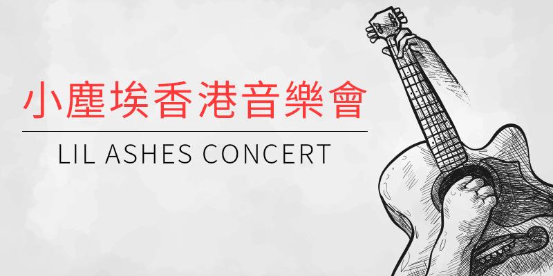 [售票]小塵埃香港音樂會 2018 Lil Ashes Another Journey Concert-九龍灣國際展貿中心 Music Zone KKTIX