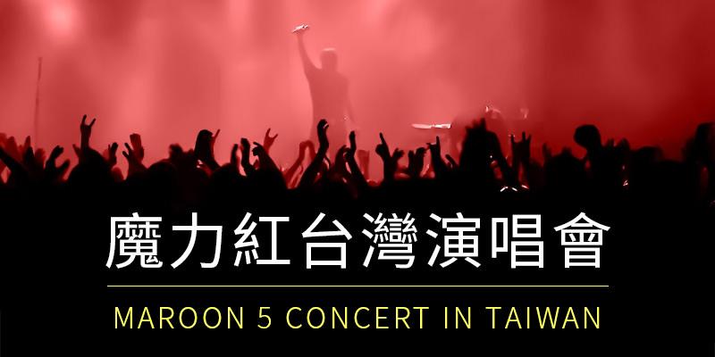 [售票]魔力紅台灣演唱會-2019 Maroon 5 高雄國家體育場拓元購票
