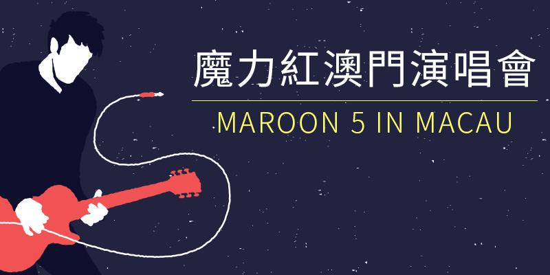 [購票] 2019 Maroon 5 Red Pill Blues Tour 魔力紅澳門演唱會-威尼斯人金光綜藝館金光售票