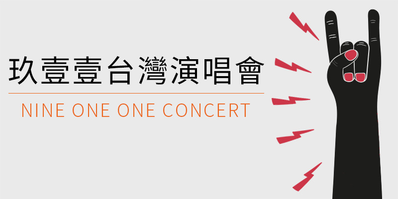 [售票] 2018 玖壹壹演唱會-臺玖線一票玩到底台北小巨蛋拓元購票