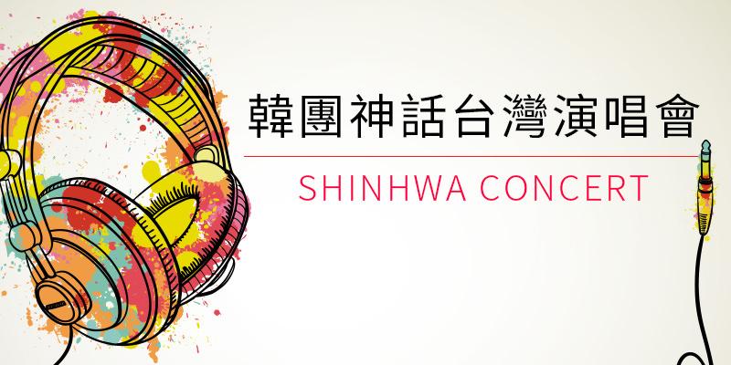 [售票]神話台灣演唱會 2018 Shinhwa Concert Heart Tour in Taipei-台北小巨蛋 KKTIX