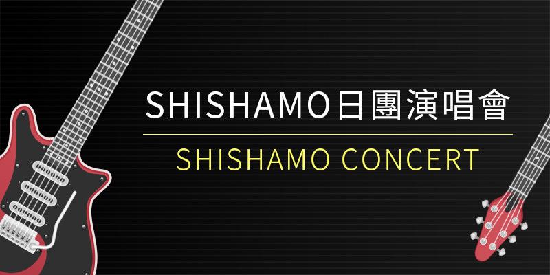 [售票] SHISHAMO 2018-2019 台灣演唱會-台北 Legacy Taipei 拓元購票