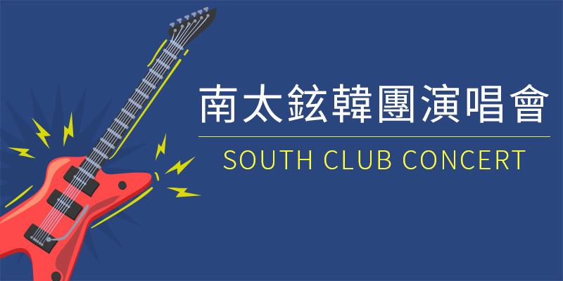 [購票] 2018 South Club Live in Taipei 南太鉉演唱會-台北西門 Westar KKTIX 售票