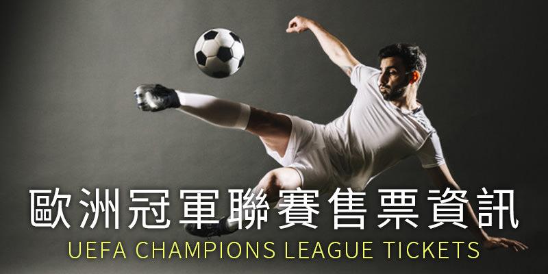 [售票]歐洲冠軍聯賽門票-UEFA Champions League Tickets 歐冠盃足球賽官方購票系統