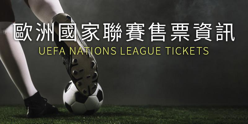 [購票]歐洲國家聯賽門票-UEFA Nations League Tickets 歐洲足總國家聯賽官方售票系統