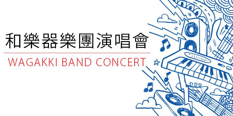 [售票]和樂器樂團台灣演唱會 2018 Wagakki Band Concert-台北 Legacy Taipei ibon