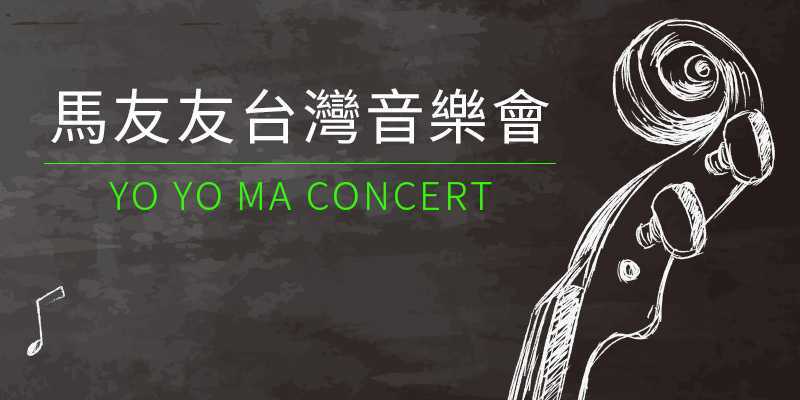 [購票]馬友友與絲路合奏團音樂會 2018 Yo Yo Ma Concert-臺北國家音樂廳年代售票