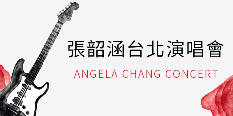 [售票] 2018 張韶涵旅程演唱會-台北小巨蛋 KKTIX 購票 Angela Chang Journey Concert