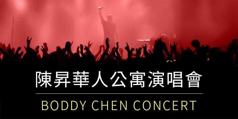[售票] 2019 陳昇跨年演唱會-華人公寓台北國際會議中心 UDN 購票