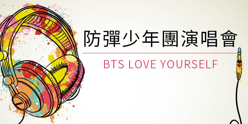 [售票] 2018 BTS 防彈少年團台灣演唱會-Love Yourself 桃園國際棒球場拓元購票