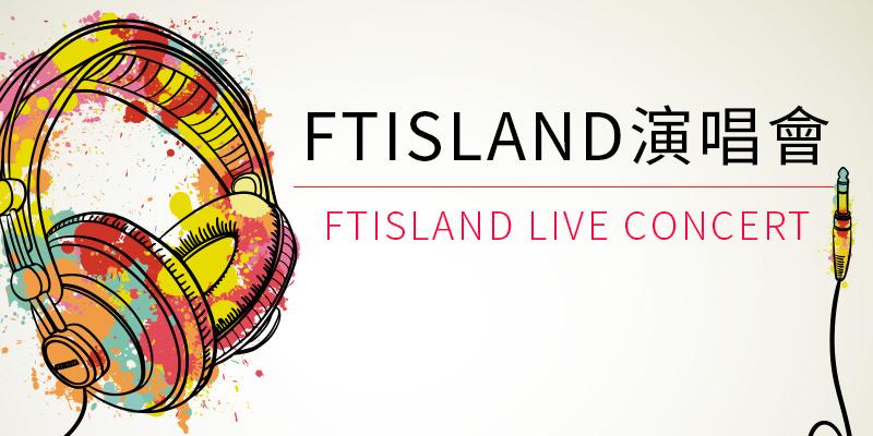 [售票] 2018 FTIsland Live in Taipei 台灣演唱會-台北天母體育館 KKTIX 購票