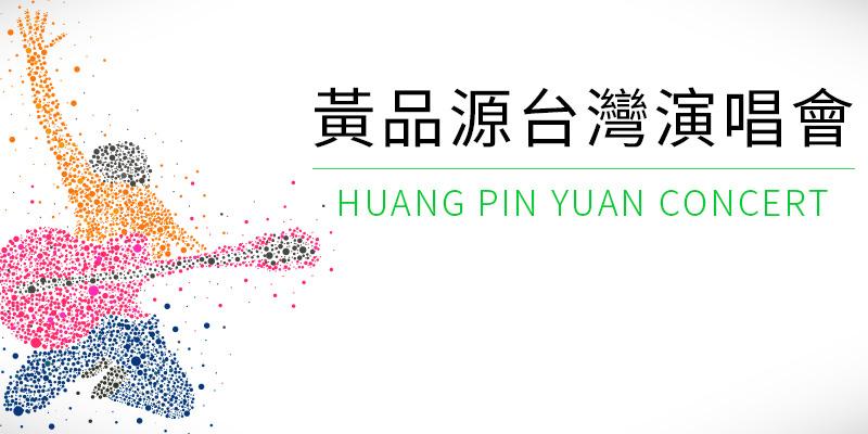 [購票]黃品源星火燎源台北演唱會 2019-台灣大學體育館年代售票 Huang Pin Yuan Concert