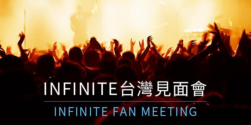 [售票] 2018 INFINITE 台灣見面會-台北和平籃球館 KKTIX 購票
