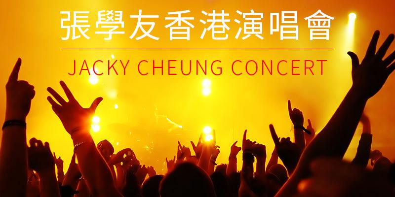[售票] 2019 張學友經典香港演唱會-紅磡體育館 AEG 購票 Jacky Cheung A Classic Tour in HongKong