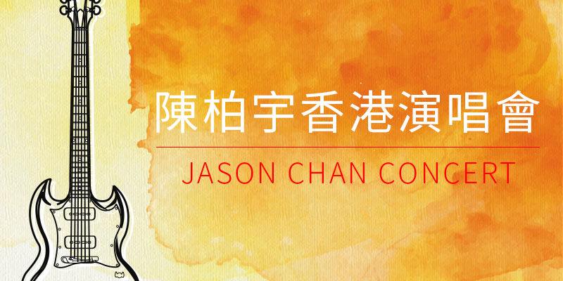 [購票]陳柏宇香港演唱會 2018-九龍灣國際展貿中心匯星快達票 Jason Chan Not Alone Concert