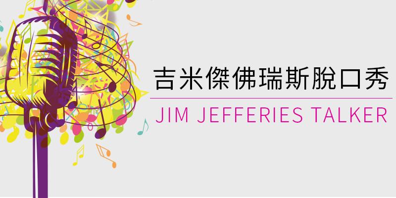 [購票] 2019 吉米傑佛瑞斯台灣脫口秀-台北中油大樓拓元售票 Jim Jefferies The Night Talker Tour
