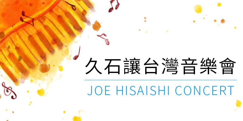 [售票] 2018 久石讓交響音樂會-臺北國家音樂廳年代購票 Joe Hisaishi Concert