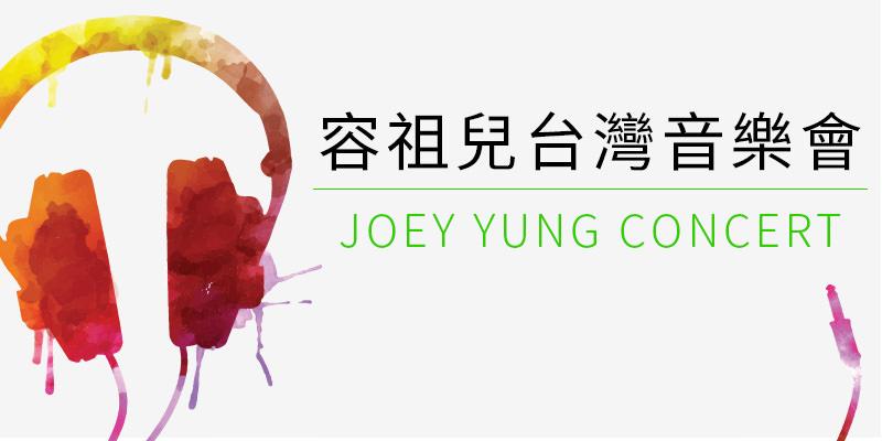 [購票] 2018 容祖兒答案之書概念音樂會-台北 Legacy Taipei KKTIX 售票 Joey Yung Concert