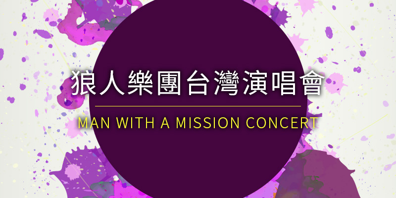 [購票]狼人樂團台北演唱會 2018 Man with a Mission Chasing the Horizon Concert- Taipei Legacy 寬宏售票