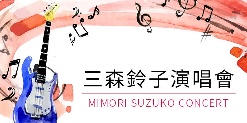 [售票] 2018 Mimori Suzuko Five Tones Concert 三森鈴子演唱會-台北 Legacy Taipei 拓元購票