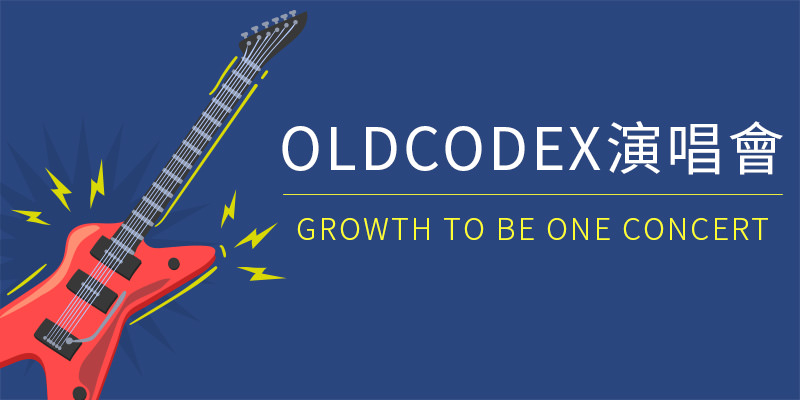 [售票] 2018 Oldcodex 台北演唱會-Legacy Taipei FamiTicket Growth To Be One 購票