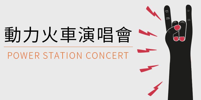 [售票]動力火車賽道之夜台中演唱會 2018-麗寶國際賽車場 KKTIX 購票
