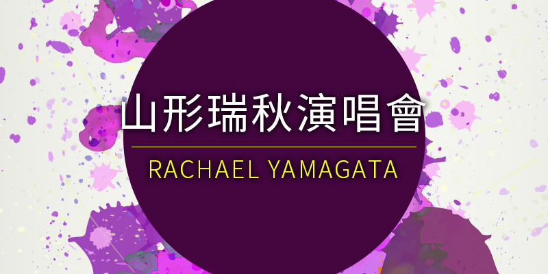 [購票]山形瑞秋台北演唱會 2018 Rachael Yamagata-三創 CLAPPER STUDIO KKTIX 售票