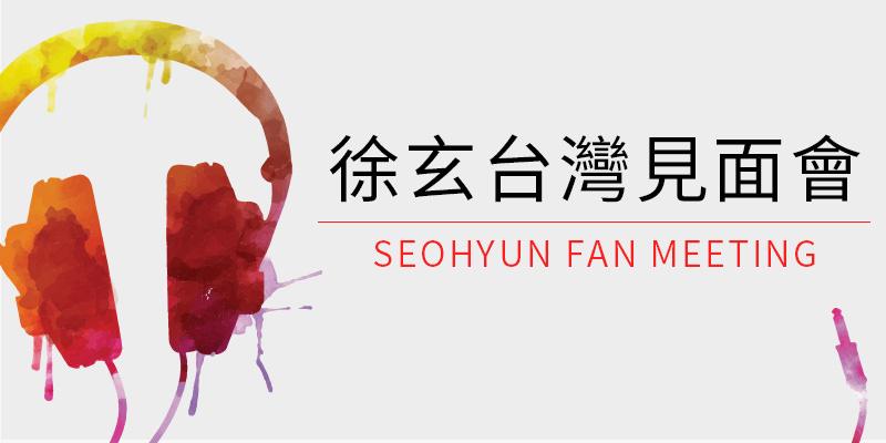 [售票]徐玄台北見面會 2018 Seohyun Memories Asia Fan Meeting-台灣大學綜合體育館 KKTIX