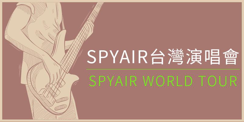[售票] 2018 SPYAIR 台灣演唱會-台中洲際迷你蛋 ibon 購票