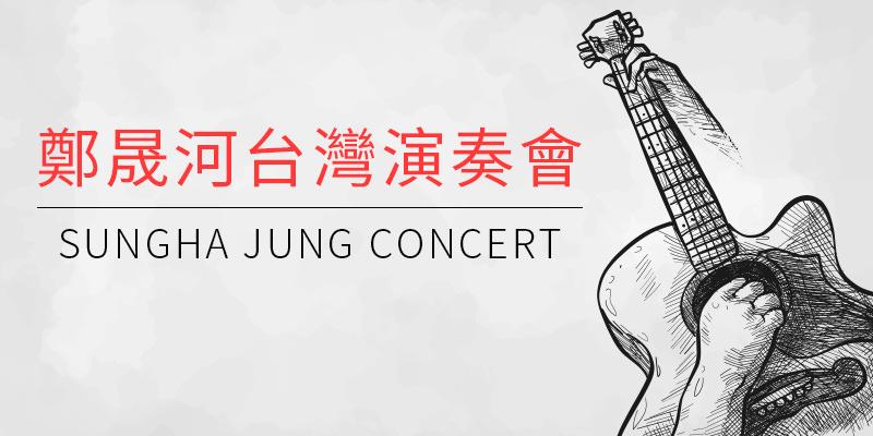 [購票]鄭晟河台灣吉他演奏音樂會 2018-台北福華/台南大學年代售票 Sungha Jung Concert