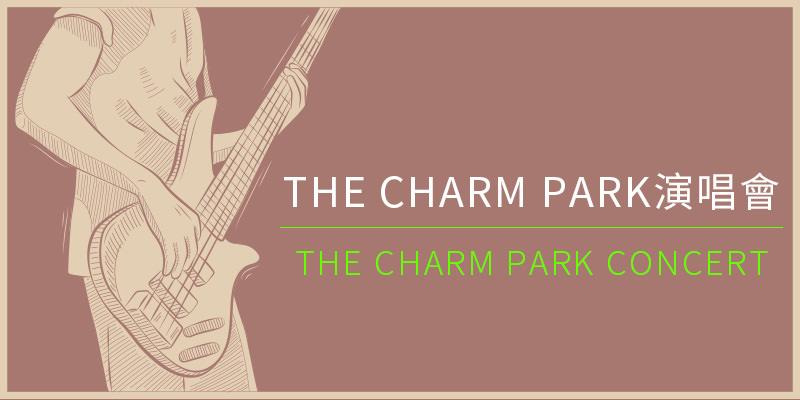 [購票] 2018 The Charm Park 台灣演唱會-台北後台 BACKSTAGE CAFE ibon 售票