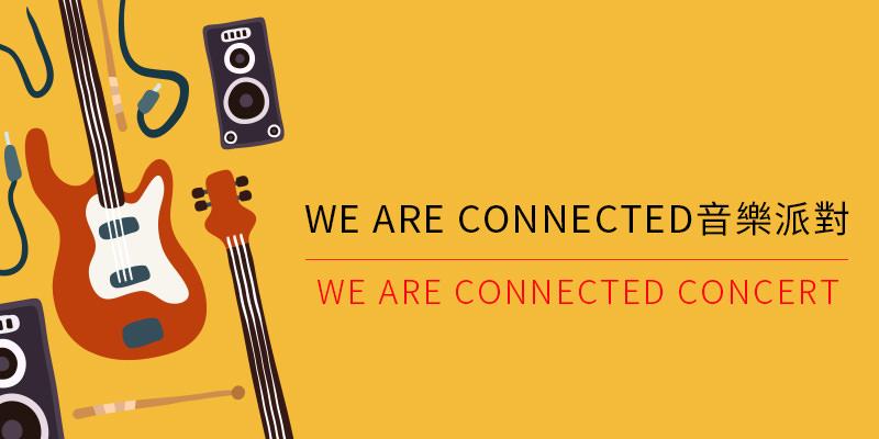 [購票] We Are Connected WAC Taipei 2018 台灣演唱會-台北市大佳河濱公園 ibon 售票