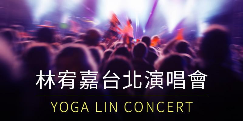[售票] 2018 林宥嘉台北小巨蛋演唱會-Yoga Lin idol World Tour KKTIX 購票