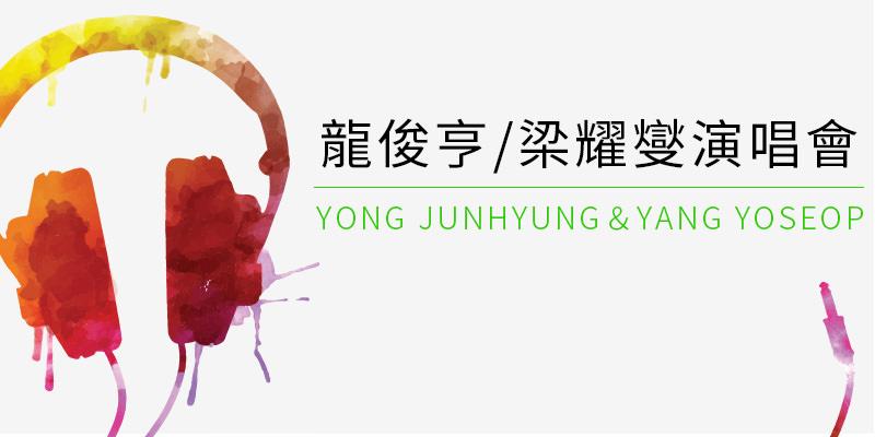 [購票] 2018 龍俊亨/梁耀燮台灣演唱會-台北國際會議中心 KKTIX 售票 Highlight Concert